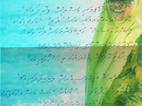 A Poem by Gahaa Saleema
