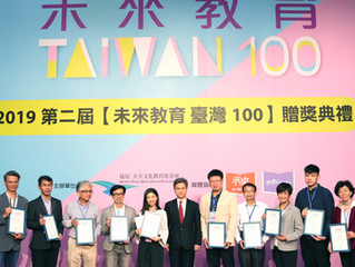 「化學遊樂趣」入選「未來教育 臺灣100」