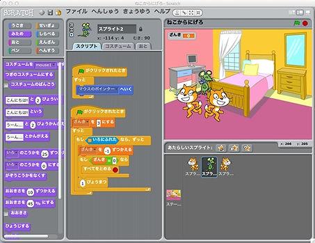 Scratch作品紹介.jpg