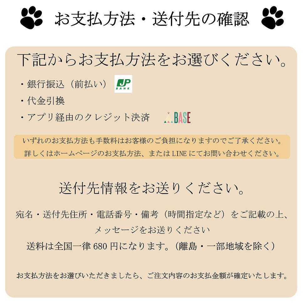 ご注文方法-04.jpg