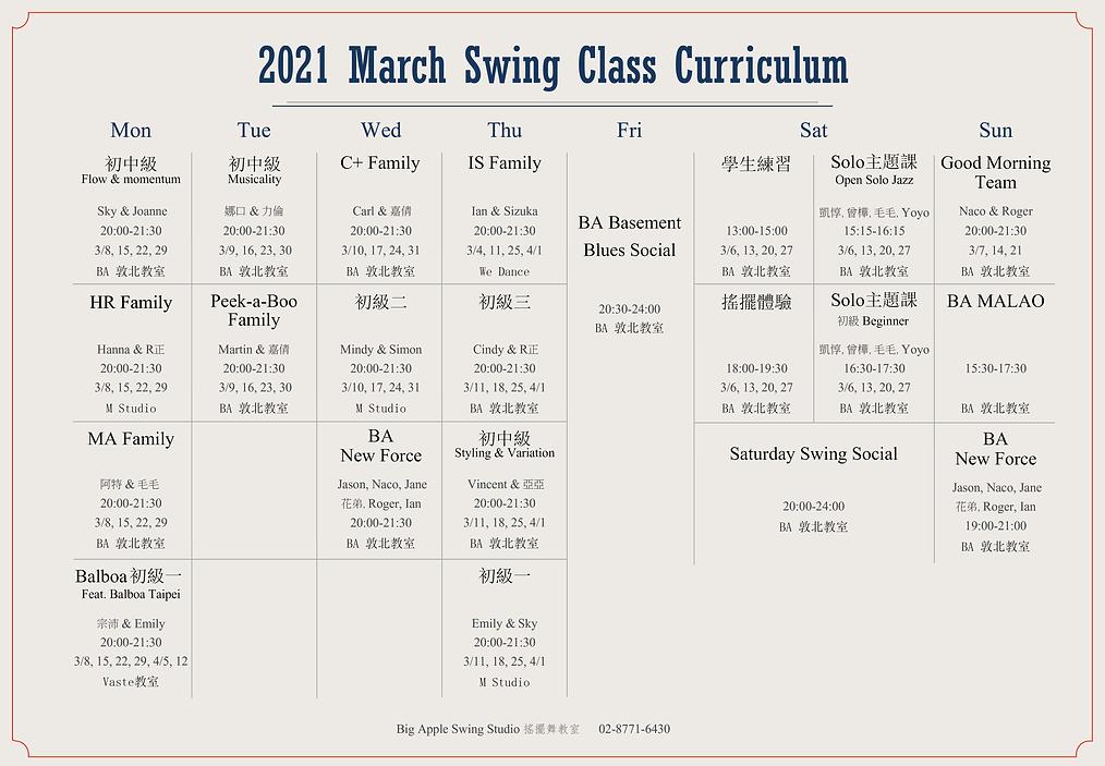 3月課程(有場地).png