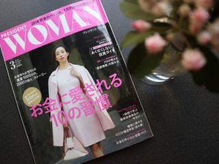雑誌「PRESIDENT WOMAN 3月号」 に掲載されました