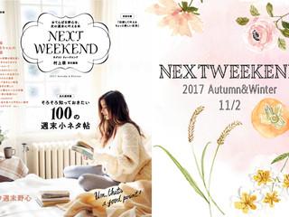 おてんばな野心を叶える本NEXTWEEKEND 2017 秋冬号 刊行のお知らせ<br><br>