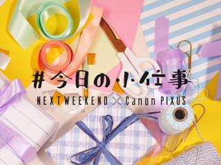 NEXTWEEKEND×Canon PIXUS<br>#今日の小仕事 ―今こそ、形に残すプリントアウトの楽しさを―