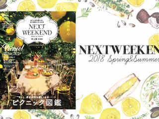 一冊まるごとピクニック特集! 雑誌NEXTWEEKEND 2018 春夏号 刊行のお知らせ