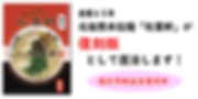 元祖熊本拉麺「松葉軒」公式サイト 復刻版として復活しました。全国のファンの皆様にお届けします。