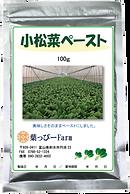 小松菜ペースト1.png