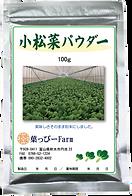 小松菜パウダー1.png