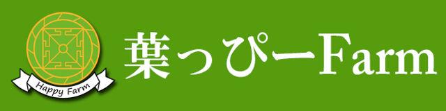 葉っぴ~Farmロゴマーク181204.jpg