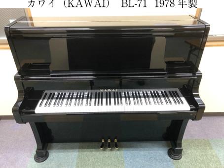 〈中古ピアノ〉カワイ  KAWAI BL-71(アップライトピアノ)