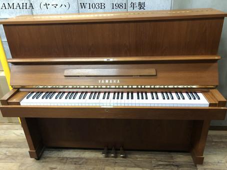 〈中古ピアノ〉ヤマハ  YAMAHA W103B(アップライトピアノ)