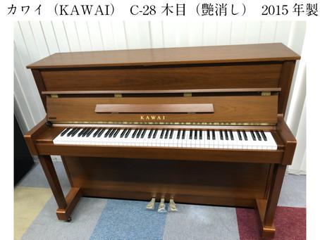 〈新古品ピアノ〉カワイ  C-28(アップライトピアノ)