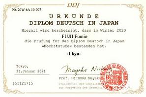 ドイツ語1級.png