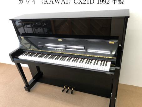 〈中古ピアノ〉カワイ  KAWAI CX-21D(アップライトピアノ)