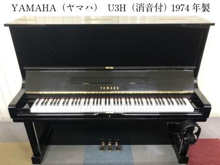 〈中古ピアノ〉ヤマハ  YAMAHA U3H 消音付(アップライトピアノ)
