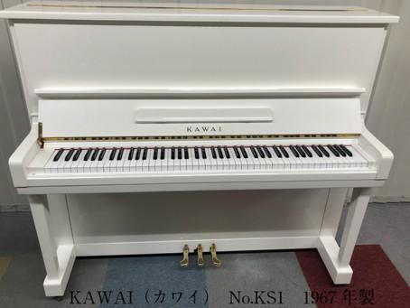 〈中古ピアノ〉カワイ KAWAI KS1(アップライトピアノ)