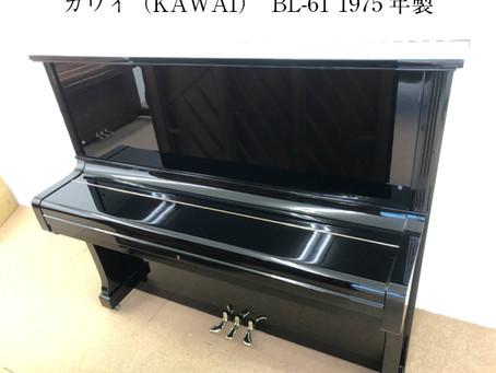 〈中古ピアノ〉カワイ  KAWAI BL-61(アップライトピアノ)