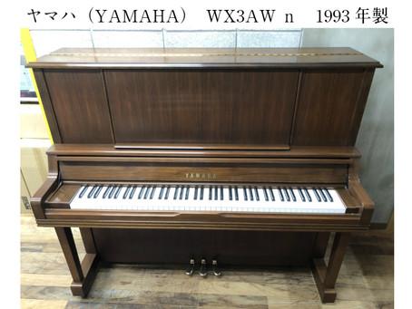 〈中古ピアノ〉ヤマハ  YAMAHA WX3A Wn(アップライトピアノ)