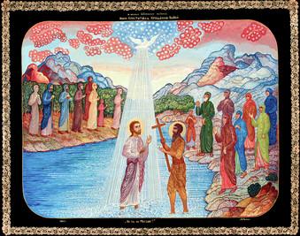 Иоанн Креститель. Крещение водой, 2007