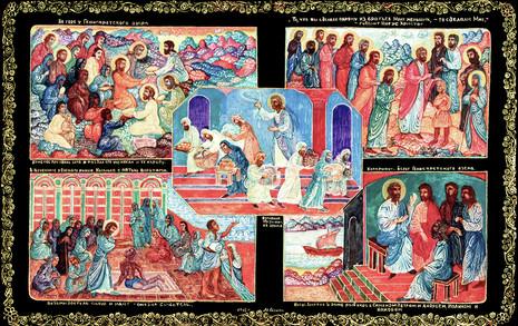 Иисус Христос, 1998