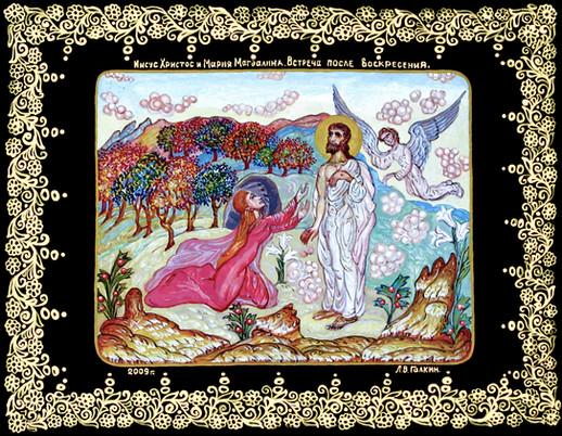 Иисус Христос и Мария Магдалина Встреча