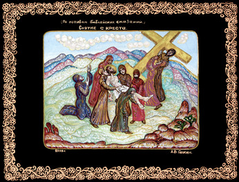 Снятие с креста, 2009