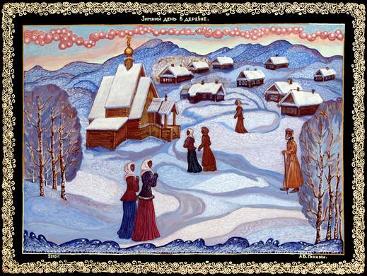 Зимний день в деревне, 2010