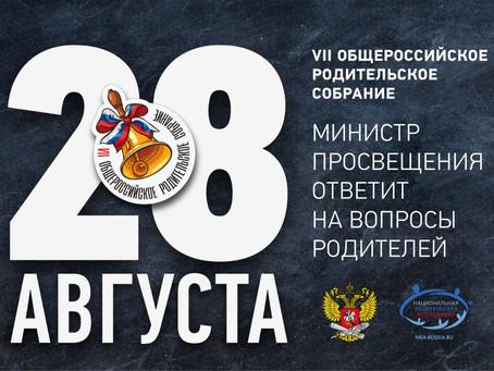 VII Общероссийское родительское собрание пройдёт в прямом эфире