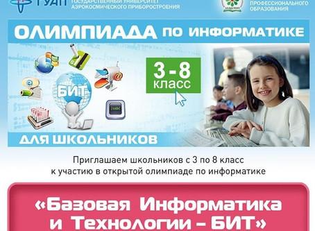 «Базовая Информатика и Технологии — БИТ»