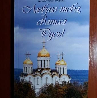 """""""Люблю тебя, святая Русь!"""" и «Мальчики и девочки войны»"""