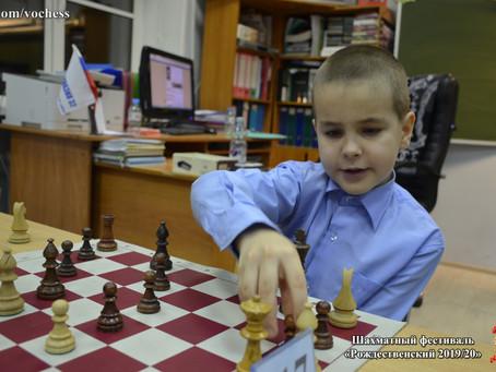 """Шахматный фестиваль """"Рождественский 2019/20"""""""