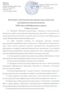 Положние О Совете родителей 001_edited.j