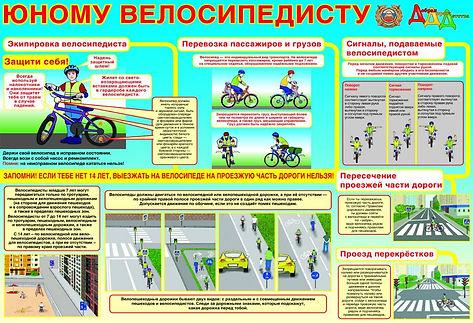 Юному велосипедисту.jpg