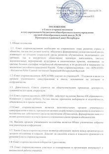 Положение совет старшеклассников_edited.