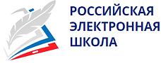 российская электронная школа.png
