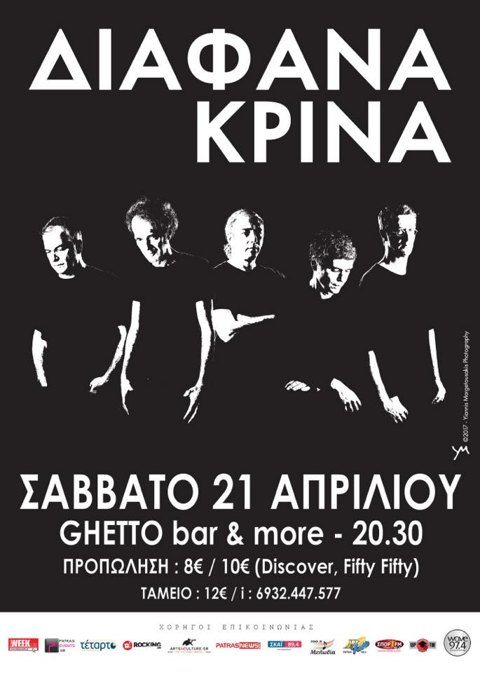 wave 97.4 ΔΙΑΦΑΝΑ ΚΡΙΝΑ
