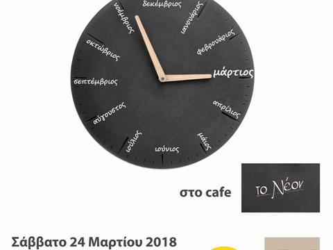 Τουρνουά Stratego OPEN Patras Mar. 2018