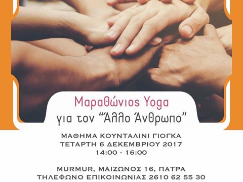 Μαραθώνιος Yoga για τον Άλλο Άνθρωπο