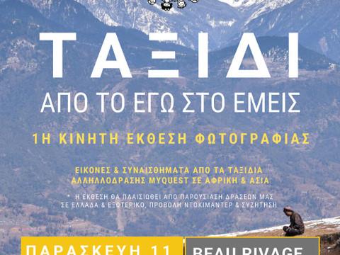 Έκθεση Φωτογραφίας στην Πάτρα - WHEELING2HELP ON TOUR!