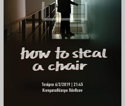 Πως να Κλέψετε μια Καρέκλα – How to Steal a Chair