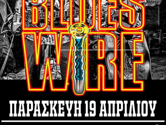 BLUES WIRE επιστρέφουν στην Πάτρα