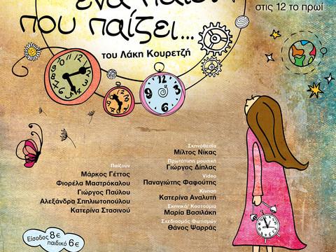 «Ο χρόνος είναι ένα παιδί που παίζει» Του Λάκη Κουρετζή