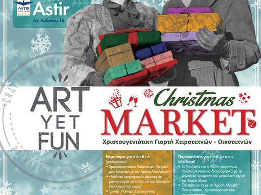 Art Yet Fun 16 και 17 Δεκεμβρίου