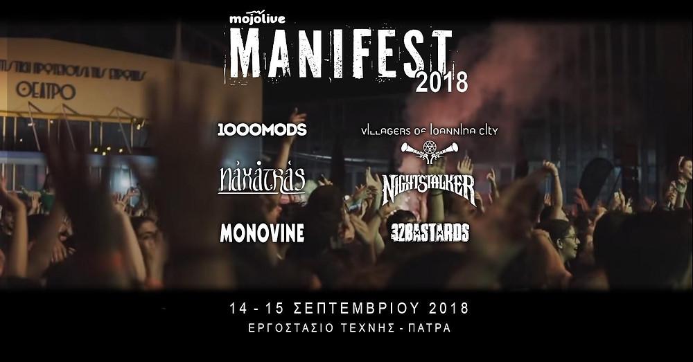 manifest 2018 wave 97.4