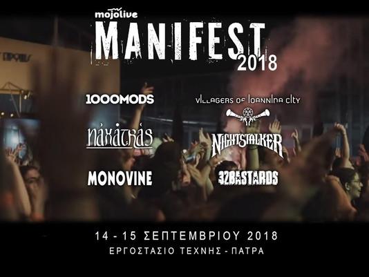 ''Manifest 2018'' 14-15 Σεπτεμβριου