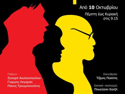 ''Εγώ και ο Φρόιντ'' στο θέατρο Επίκεντρο+