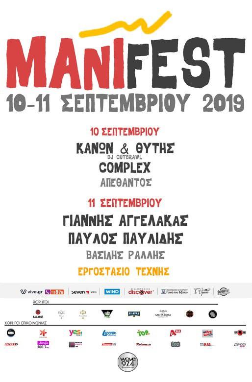 manifest 2019 wave 97.4