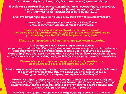 Ejekt festival Ανακοικωση