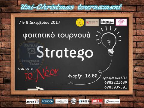 Φοιτητικό Τουρνουά Stratego 7&8/12/2017 Uni-Christmas