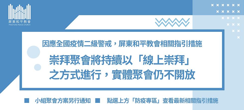 PPC_降級公告_官網.png